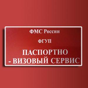 Паспортно-визовые службы Советского