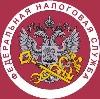 Налоговые инспекции, службы в Советском