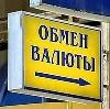 Обмен валют в Советском