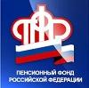 Пенсионные фонды в Советском