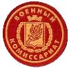 Военкоматы, комиссариаты в Советском