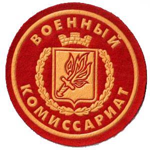 Военкоматы, комиссариаты Советского